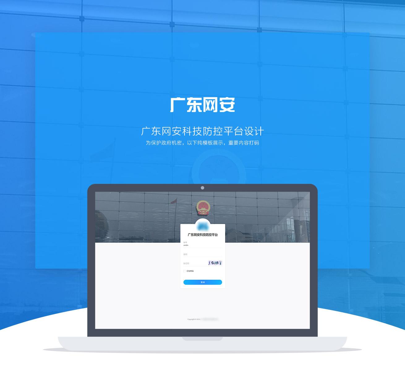 广东网安防控